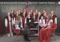 """Ансамбль """"ЗЕРНЯТКО"""" привітав Україну зі святами"""